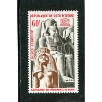Кот Д.Ивуар. Под охраной ЮНЕСКО. Нубийские памятники (Нифиртити, Рамзес II )