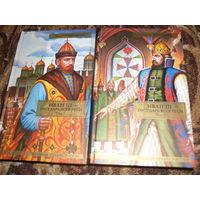 В.Язвицкий.Иван III-государь всея Руси.В 2 т.
