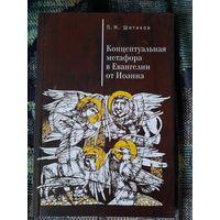 Концептуальная метафора в Евангелии от Иоанна. П. М. Шитиков