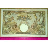 1000 динаров 1942г.