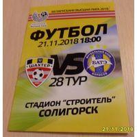 21.11.18, ФК Шахтер (Солигорск) VS  ФК БАТЭ (Борисов)