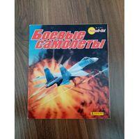 Легендарный журнал с наклейками Боевые самолеты PANINI, 100% собран, 1996 год.