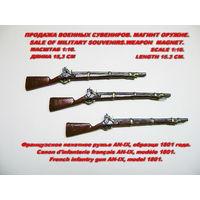 Сувенир. Магнит. Оружие. Французское пехотное ружье AN-IX, образца 1801 года. Отечественная война 1812 года.
