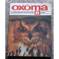 Охота и охотничье хозяйство. номер 8 1991