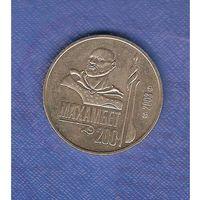50 тенге 2003 г. (Махамбет)