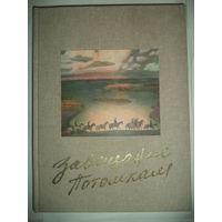 Завещание потомкам.Альбом с фото памятных мест Беларуси.