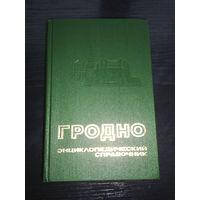 Гродно. Энциклопедический справочник. 1989.