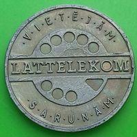 Жетон ЛАТТЕЛЕКОМ (ЛАТВИЯ)