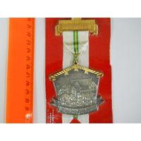 Сувенирная медаль 1974 г.