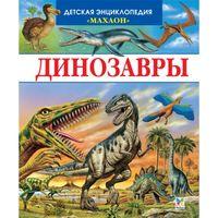 Динозавры. Издательство Махаон.