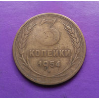 3 копейки 1954 года СССР #02