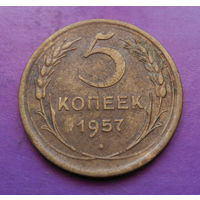 5 копеек 1957 года СССР #16