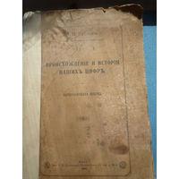 Происхождение и история наших цифр. Палеографическая попытка. Исследование по истории науки в Европе. Т. 1