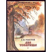 Л.Толстой Два товарища