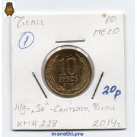10 песо Чили 2014 года (#1 м/д So)