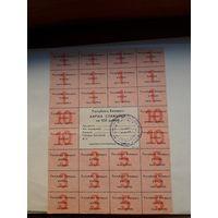 Картка спажыуца 2 серия 100 рублей