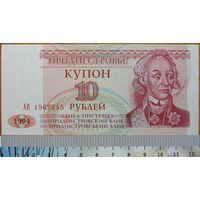10 рублей 1994 года Приднестровье