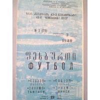 1980 год динамо тбилиси--динамо минск тираж 7000
