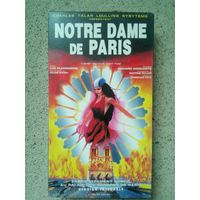 ВИДЕОКАССЕТА: NOTRE DAME DE PARIS (ДОСТАВКА)