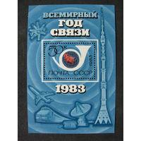 СССР 1983 Всемирный год связи (А1)