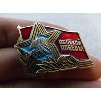 Значек 40 лет Великой Победы,много лотов в продаже!!!