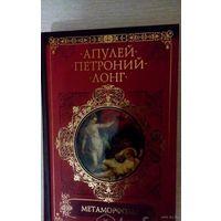 Книга Апулей петроний Лонг Метаморфозы