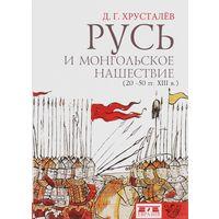 Русь и монгольское нашествие Хрусталев Д.Г.