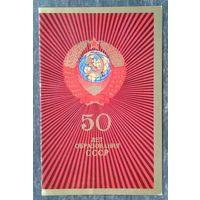 Поздравление с 50-летием СССР. 1972 г. Автограф Климовского А.А. (Министр МВД БССР)