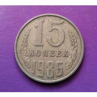 15 копеек 1986 СССР #02