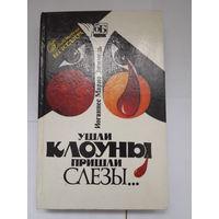 """Книга Иоганес Марио Зиммель """"Ушли клоуны, пришли слезы"""""""