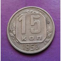 15 копеек 1956 года СССР #03