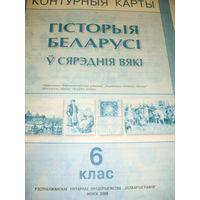 """Контурные карты  по """"Гiсторыя Беларусi сярэднiя вякi"""" 6кл."""