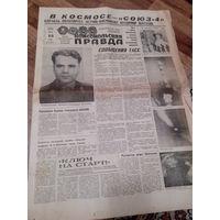 """Газеты """"Комсомольская правда"""" январь 1969 г. В космосе - """"Союз-4"""""""