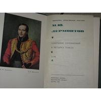 Лермонтов  Собрание сочинений в 4 томах