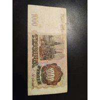 1000 рублей 1993 Россия