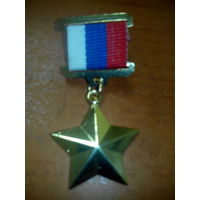 Медаль Герой России