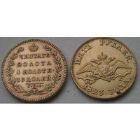 5 рублей 1823 копия