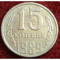 1822:  15 копеек 1989 СССР
