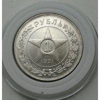 1 рубль 1921 г АГ Сохран !!! Полуточка