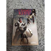 Кинг. Графические романы. Темная башня: Стрелок. Книга 2. Смиренные сестры Элурии