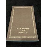 А. Ф. Кони и его окружение