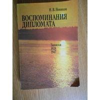 Новиков Н.В. Воспоминания дипломата (Записки о 1938 - 1947 годах).
