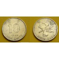 Гонконг 10 центов 1994г.