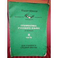 Грамматика русского языка в таблицах 2 часть