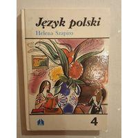 Учебник польского языка 4 класс.