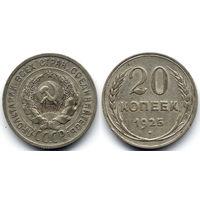 20 копеек 1925, СССР, Коллекционное состояние