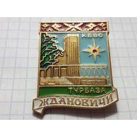 "КБВО Турбаза ""Ждановичи"" (большой)"
