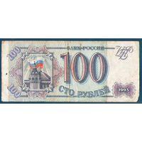 100 рублей 1993 год Россия. Серия БМ 9862742