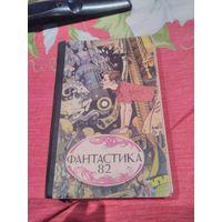 Фантастика 82