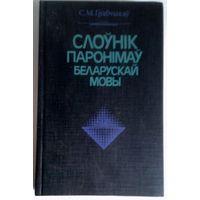 Слоўнік паронімаў беларускай мовы